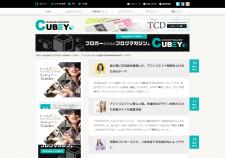 CUBEYデモサイト   ブロガーのためのブログマガジンCUBEY!ブロガー、アフィリエイターにお届けするWORDPRESSテーマです。