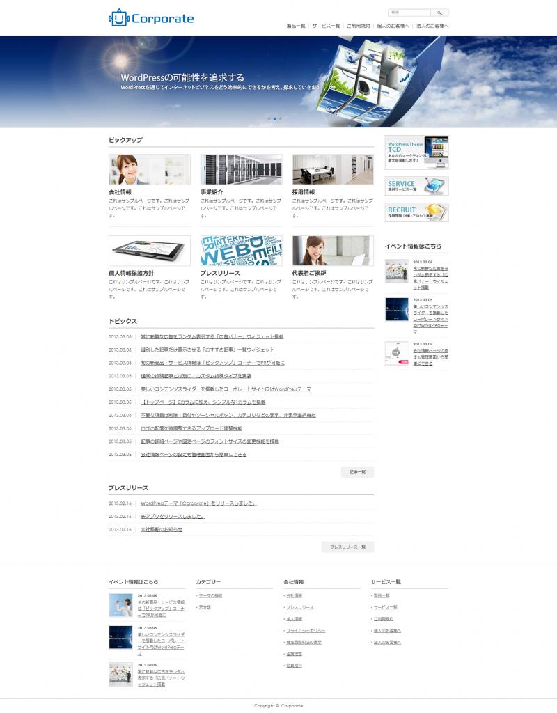 Corporate ワードプレステーマ「Corporate TCD011 」デモサイト