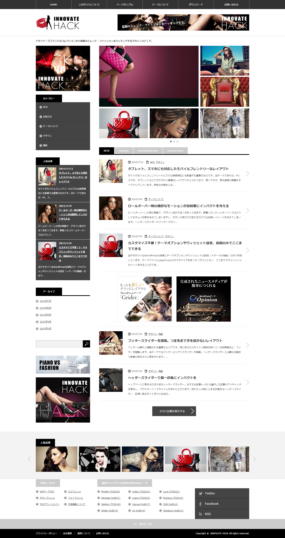 INNOVATE HACK   デザイナーズブランドのコレクションから最新のトレンド・ファッションをハッキングするマガジンメディア。