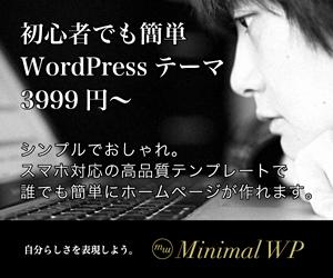 Minimal WP