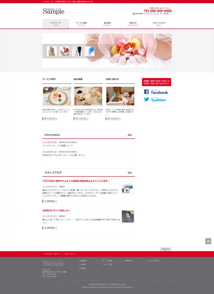 【無料】BizVektor ビズベクトル 企業サイト向けスマホ対応レスポンシブWordPressテーマ(テンプレート)