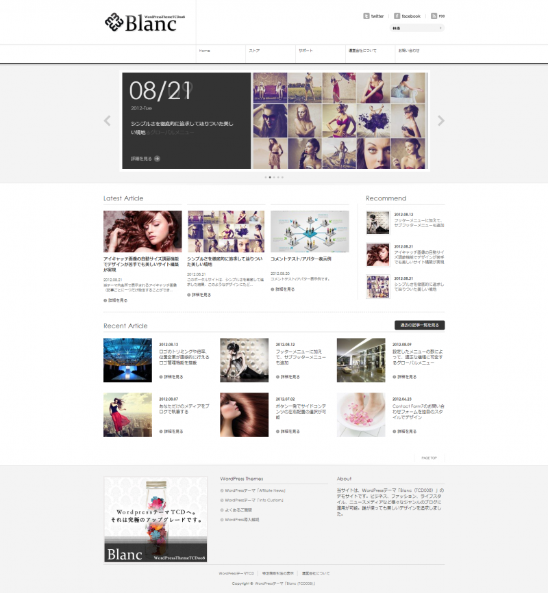 WordPressテーマ「Blanc TCD008 」 Just another WordPress site
