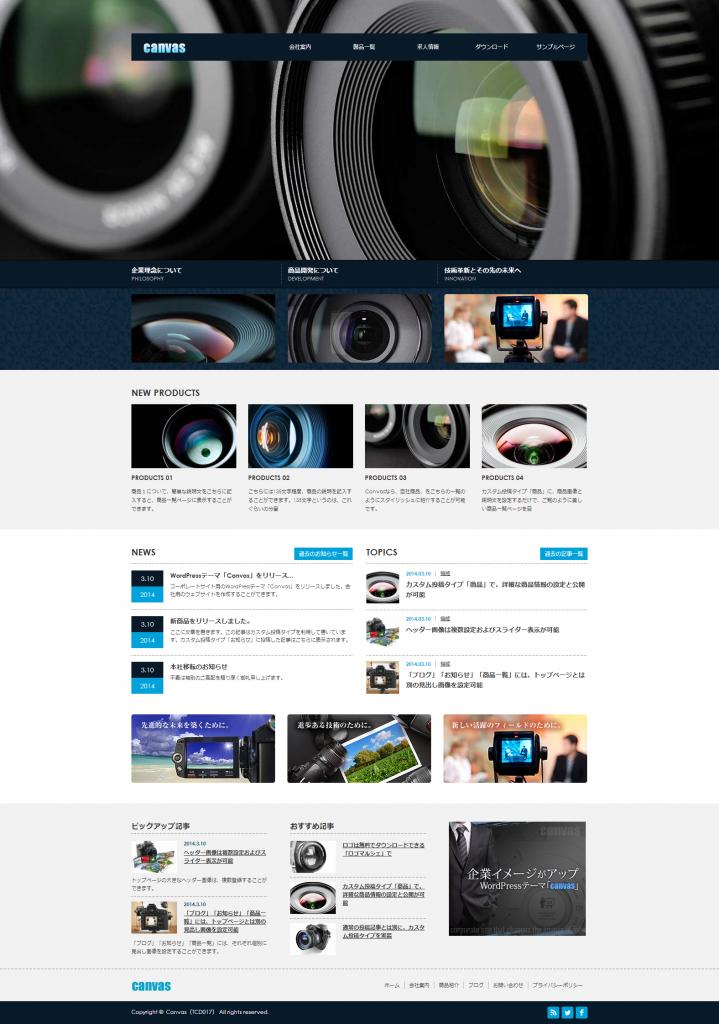 Canvas(TCD017) WordpressテーマTCDシリーズ17作目「Canvas」デモサイト