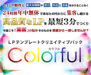 colorfulP