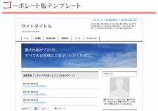 SEOに強い「賢威6.1テンプレート」デザイン一覧(HTML版&WordPress版)