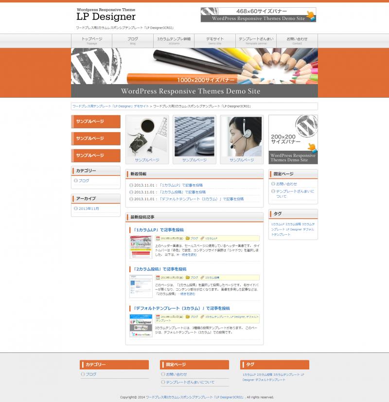 ワードプレス用3カラムレスポンシブテンプレート「LP Designer3CR02」