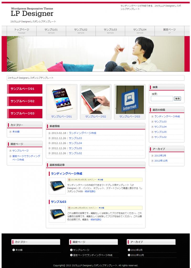 ワードプレス用3カラムテンプレート(赤)無料版 Tplzanmai 3C01RED
